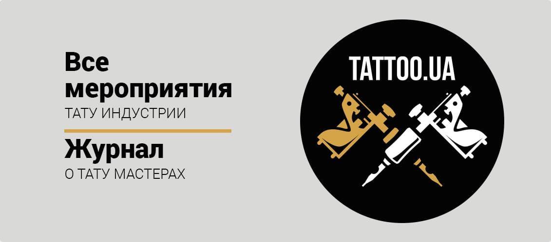 tattoo-ua
