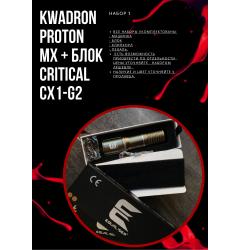 Набор 1 - Kwadron Proton MX+блок Critical cx1-g2 (Н)