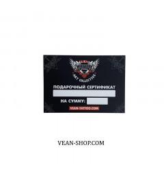 Сертификат Денежный (С)