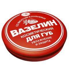 Вазелин косметический 330 грамм (С)