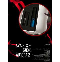 Набор 5 - Ava GTX + блок aurora 2 (Н)