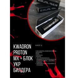 Набор 2  Kwadron Proton MX + Блок Укр (Н)